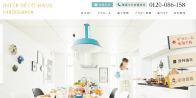 インターデコハウス広島の画像