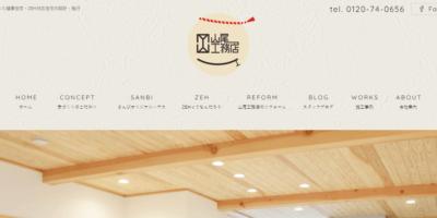 山尾工務店の画像