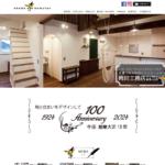 株式会社岡田工務店の口コミや評判