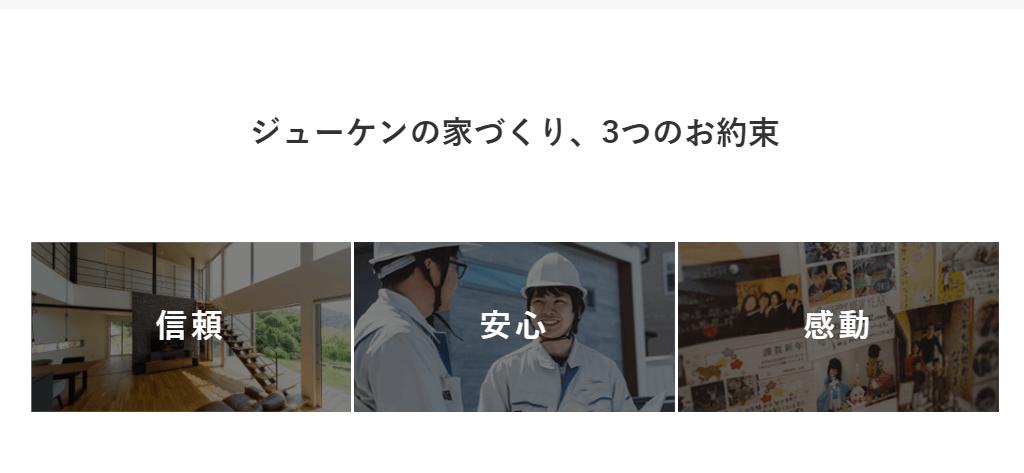 株式会社ジューケンの画像2