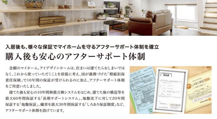 アイデザインホーム株式会社の画像3