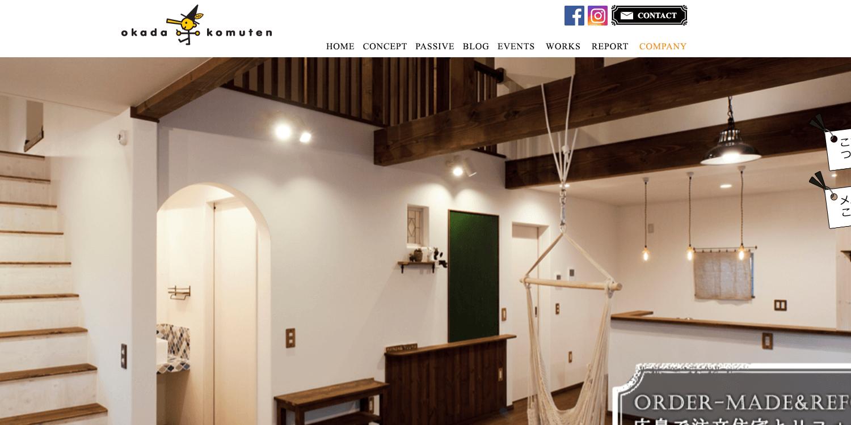 株式会社岡田工務店の画像